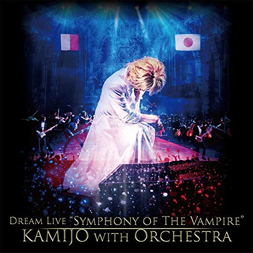 "KAMIJO ( カミジョウ )  の CD 【通常盤】Dream Live ""Symphony of The Vampire"" KAMIJO with Orchestra"