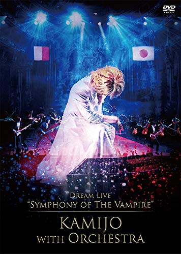 "KAMIJO の DVD 【通常盤】Dream Live ""Symphony of The Vampire""  KAMIJO with Orchestra"