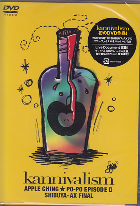カニヴァリズム の DVD TOUR07 APPLE CHING★PO-PO EpisodeⅡ FINAL 20070917 SHIBUYA-AX 通常盤