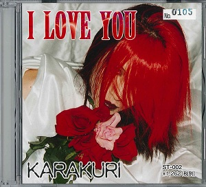 KARAKURI の CD I LOVE YOU