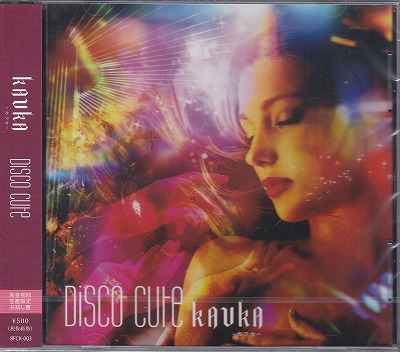 カフカ の CD Disco Cute