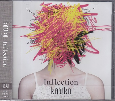 カフカ の CD Inflection