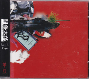 カゾク の CD 闘争本能~Battle Soul Battle Type DVD付