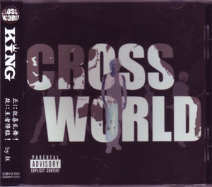 キング の CD CROSS WORLD