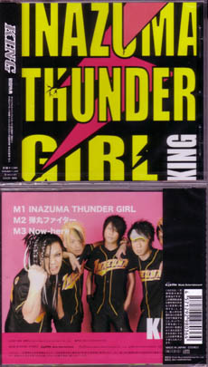 キング の CD INAZUMA THUNDER GIRL