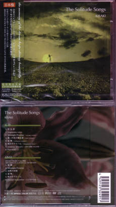 キサキ の CD The Solitude Songs