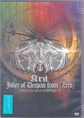 ケラ の DVD Joker of Despair from『zero』@2013.12.24 なかのZERO大ホール