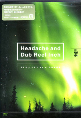 クロユメ の DVD Headache and Dub Reel Inch 2012.1.13 Live at 日本武道館 通常盤