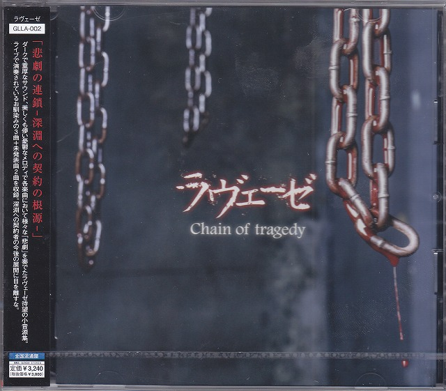 ラヴェーゼ の CD 【A-TYPE】Chain of tragedy