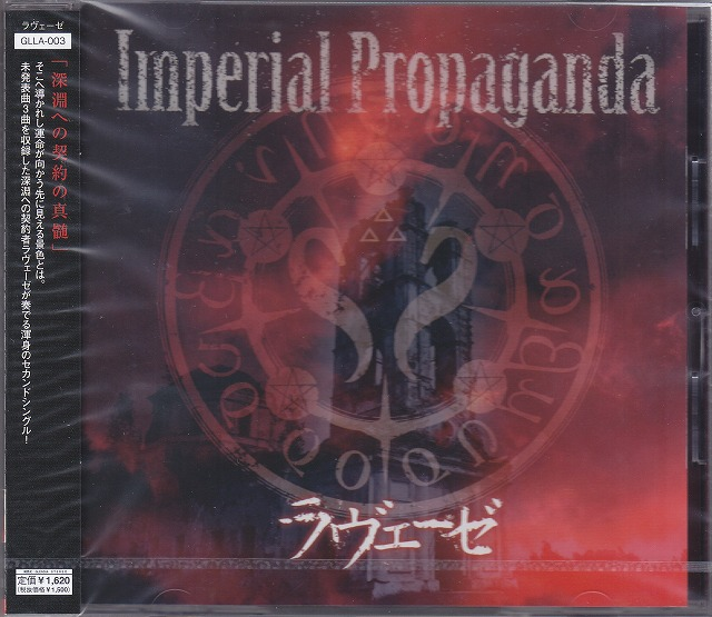 ラヴェーゼ の CD Imperial Propaganda