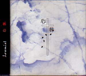 Lamiel - 心葬 (1999, CD) - Discogs