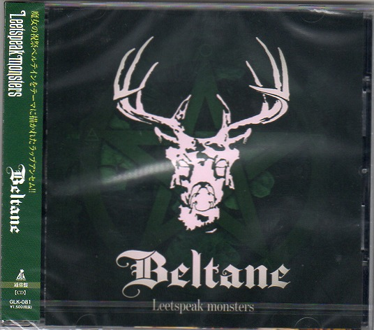 Leetspeak monsters の CD 【通常盤】Beltane