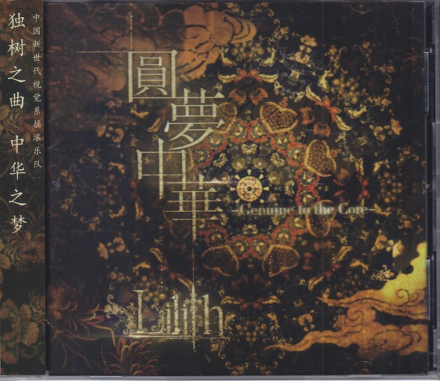Lilith の CD 【2nd Press】円夢中華-Genuine to the Core-