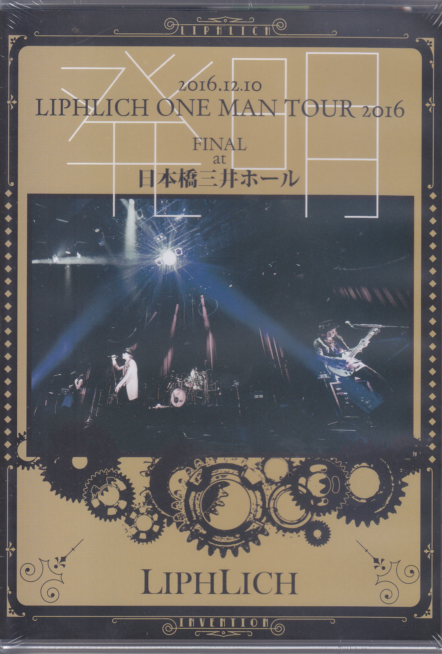 LIPHLICH ( リフリッチ )  の DVD 2016.12.10「LIPHLICH ONE MAN TOUR 2016 発明 FINAL」at 日本橋三井ホール