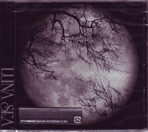 LUNA SEA の CD LUNA SEA <DVD付>