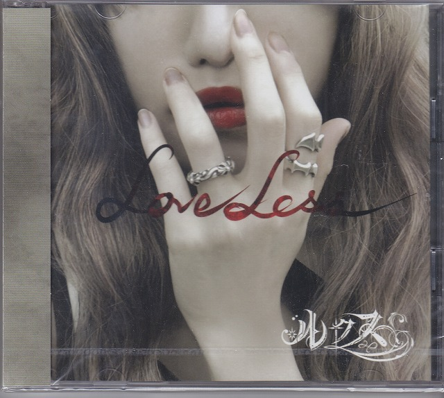 ルクス の CD 【Atype】LOVELESS