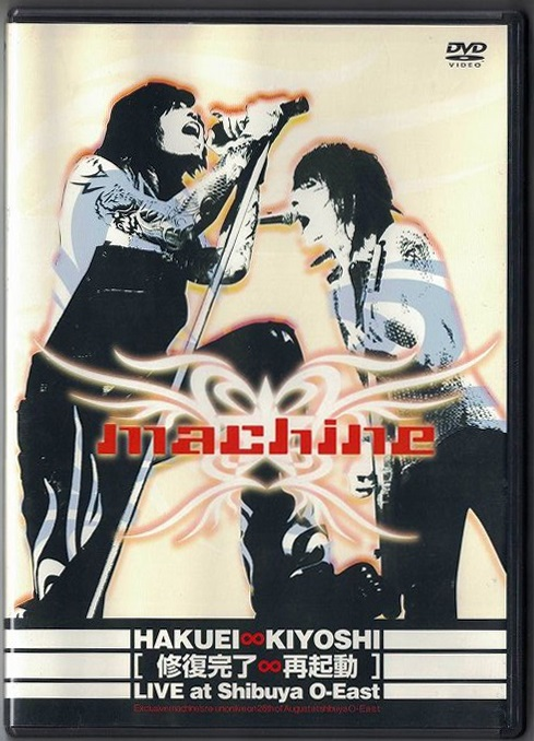 マシーン の DVD HAKUEI∞KIYOSHI[修復完了∞再起動]Live at Shibuya O-East