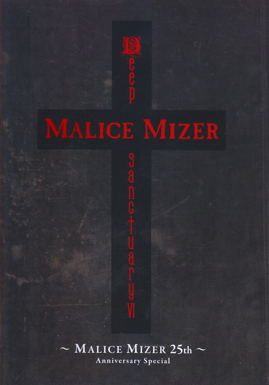 MALICE MIZER ( マリスミゼル )  の パンフ Deep sanctuari Ⅵ ~MALICE MIZER 25th~ Anniversary Special