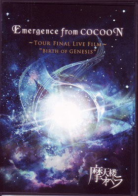 マテンロウオペラ の DVD Emergence from COCOON~Tour Final Live Film~'Birth of GENESIS'
