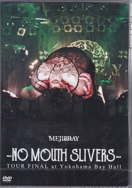 メジブレイ の DVD -NO MOUTH SLIVERS-TOUR FINAL at Yokohama Bay Hall