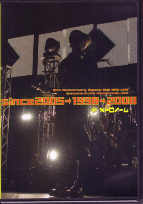 メトロノーム の DVD 10th Anniversary Special ONE MAN LIVE @2008.8.25 SHIBUYA-AX since2005→1998→2008