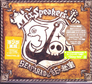 Mix Speaker's,Inc. の CD SEAPARADISEの秘宝 初回限定盤