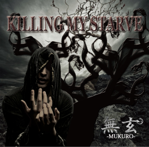 ムクロ の CD KILLING MY STARVE