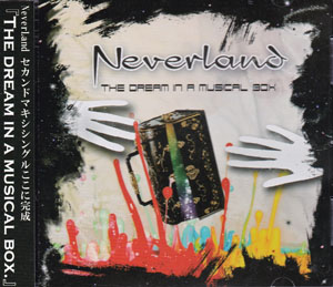 Neverland の CD THE DREAM IN A MUSICAL BOX