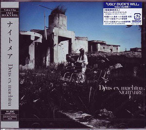 NIGHTMARE の CD Deus ex machina [CD+DVD B]