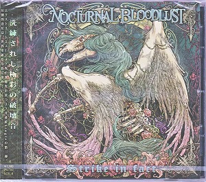 NOCTURNAL BLOODLUST の CD Strike in fact
