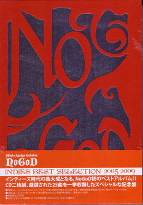 NoGoD ( ノーゴッド )  の CD INDIES BEST SELECTION 2005-2009