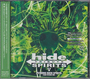 オムニバスハ の CD hide TRIBUTE 5 -PSYBORG ROCK SPIRITS--CLUB PSYENCE MIX-