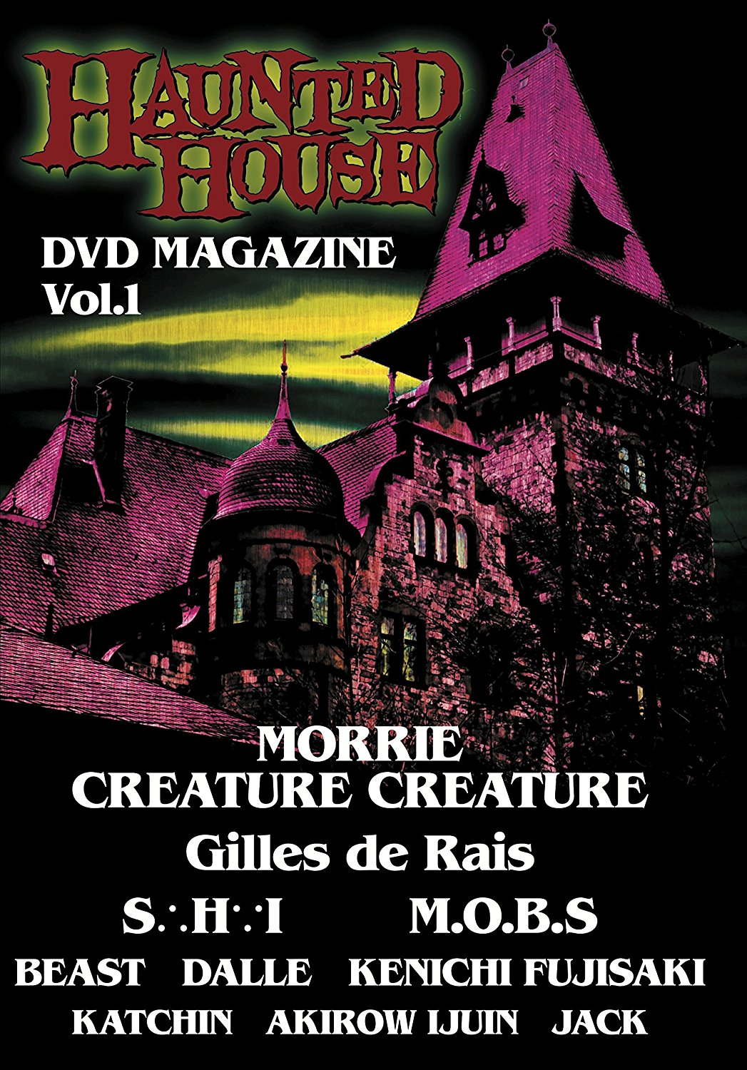 オムニバスハ の DVD HAUNTED HOUSE DVD MAGAZINE Vol.1