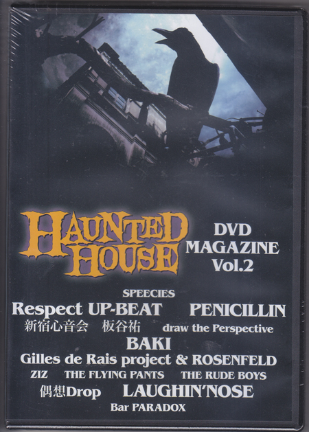 オムニバスハ の DVD HAUNTED HOUSE DVD MAGAZINE Vol.2
