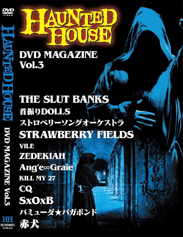 オムニバスハ の DVD HAUNTED HOUSE DVD MAGAZINE Vol.3