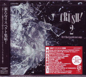 オムニバスカ の CD CRUSH!2-90s best hit cover songs-