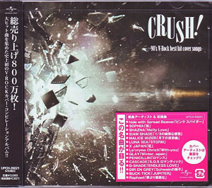 オムニバスカ の CD CRUSH!-90s V-Rock best hit cover songs-