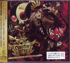 オムニバスカ の CD Counteraction -V-ROCK covered Visual Anime songs Complation-