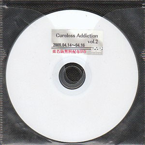 オムニバスカ の DVD Cureless Addiction vol.2