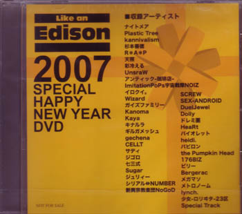 オムニバスラ の DVD Like an Edison 2007 SPECIAL HAPPY NEW YEAR DVD