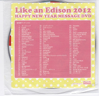 オムニバスラ の DVD Like an Edison 2012年 HAPPY NEW YEAR MESSAGE DVD