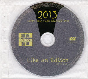 オムニバスラ の DVD Like an Edison 2013 HAPPY NEW YEAR MESSAGE DVD