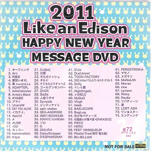 オムニバスラ の DVD 2011 Like an Edison HAPPY NEW YEAR MESSAGE DVD