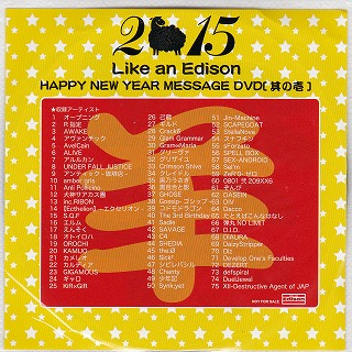 オムニバスラ の DVD Like an Edison 2015年 HAPPY NEW YEAR MESSAGE DVD 其の壱