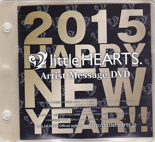 オムニバスラ の DVD little HEARTS 2015年 HAPPY NEW YEAR MESSAGE DVD