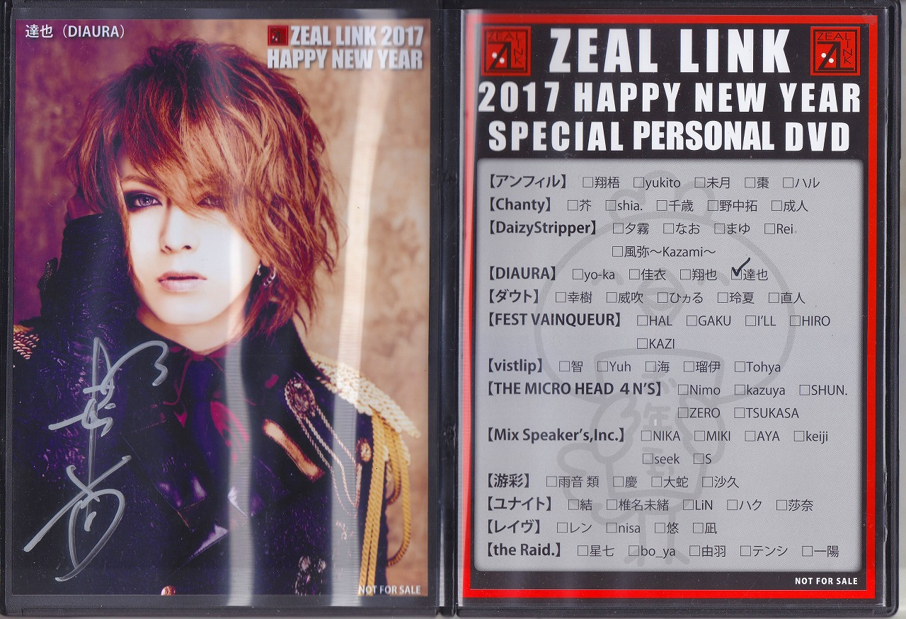 オムニバスラ の DVD 【達也】ZEAL LINK 2017 HAPPY NEW YEAR SPECIAL PERSONAL DVD