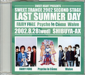 オムニバス(サ行) の CD SWEET TRANCE 2002 SECOND STAGE LAST SUMMER DAY