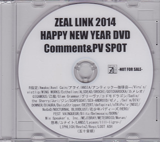 オムニバスサ の DVD ZEAL LINK 2014 HAPPY NEW YEAR DVD Comment & PV SPOT