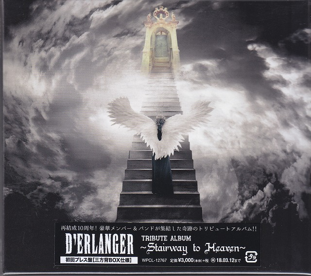 オムニバスタ の CD 【初回プレス盤】D' ERLANGER TRIBUTE ALBUM~ Stairway to Heaven ~
