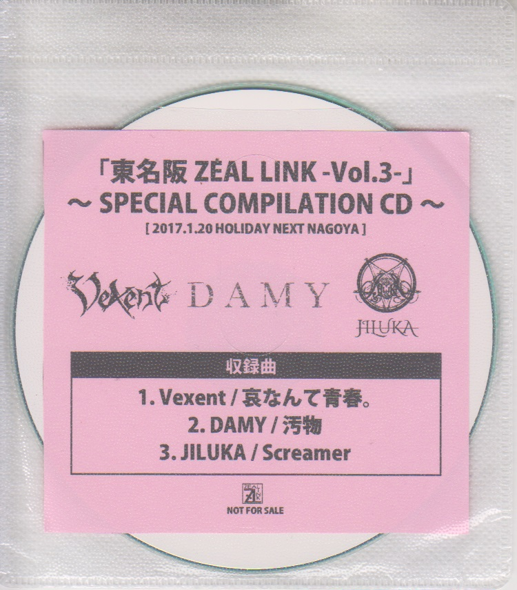 オムニバスタ の CD 「東名阪ZEAL LINK-Vol.3-」~SPECIAL COMPILATION CD~ 2017.1.20 HOLIDAY NEXT NAGOYA